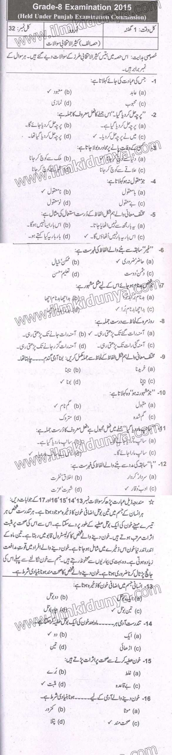 PEC 8th Class Urdu Past Papers​