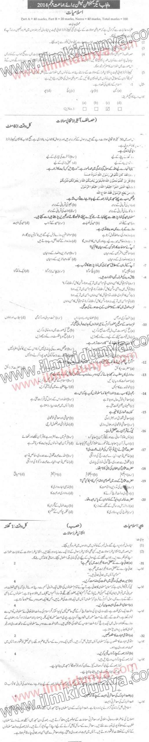 PEC 5th Class Islamiat Past Papers