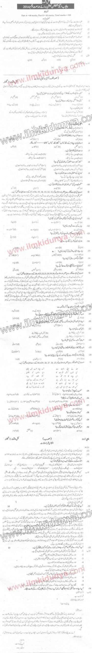 PEC 5th Class Urdu Past Papers