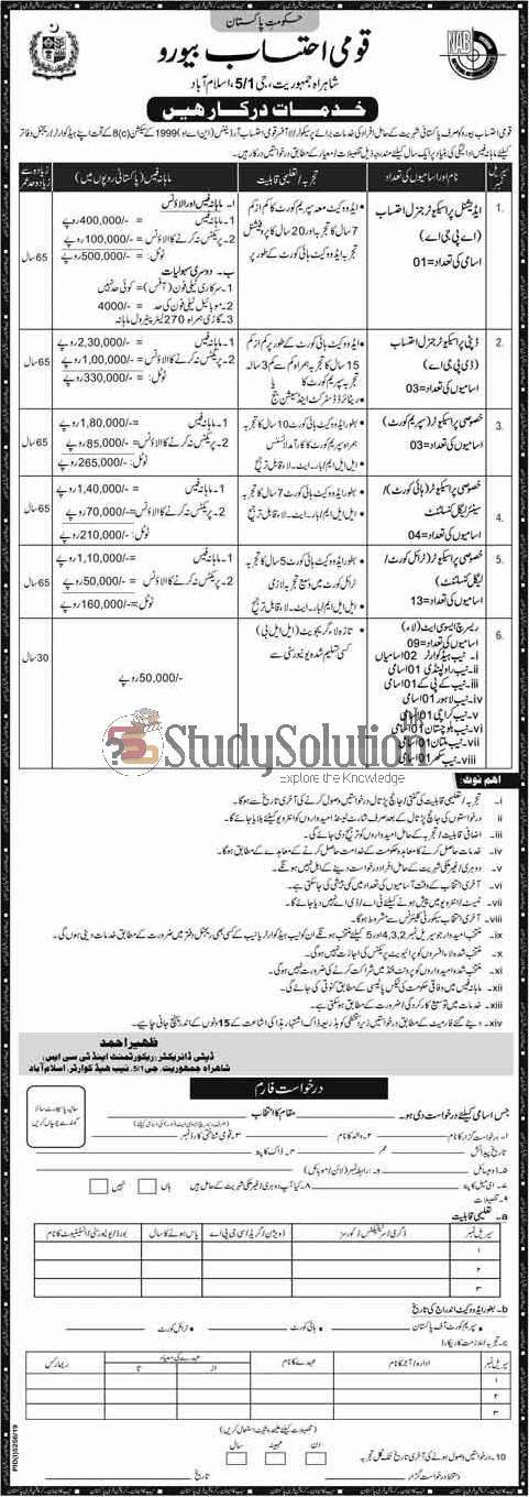 National Accountability Bureau NAB Jobs 2020 in Pakistan