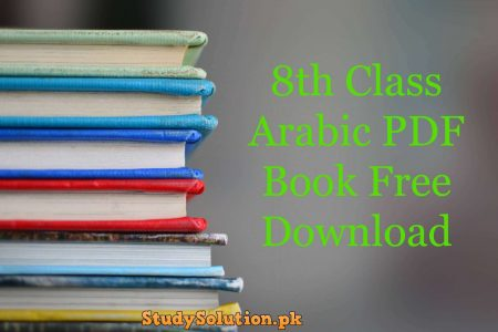8th Class Arabic PDF Book Free Download