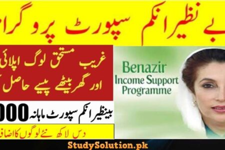 Benazir Income Support Programme BISP Latest Apply Online