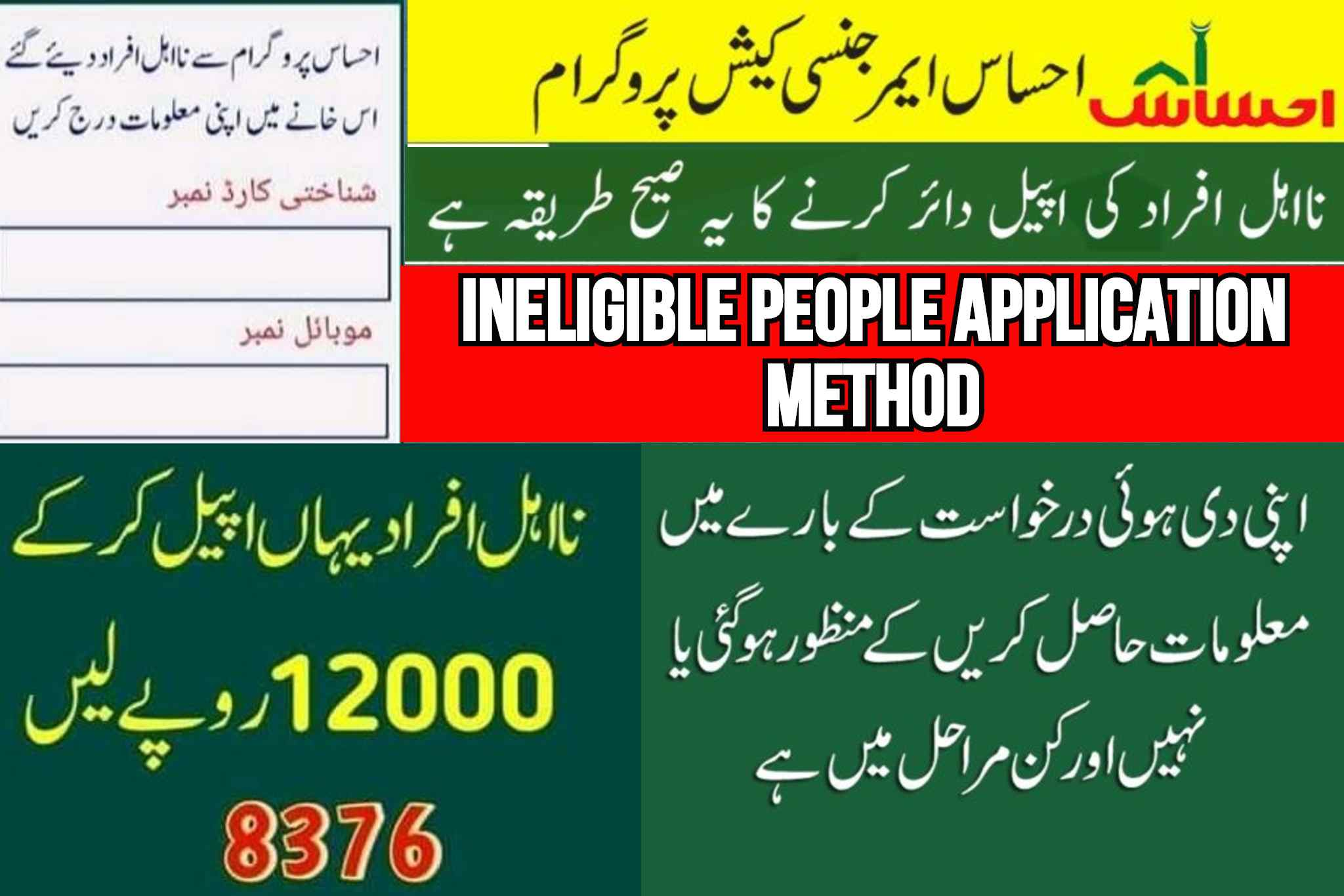 Ehsaas Emergency Cash Program Now In Eligible Peoples Again Eligible