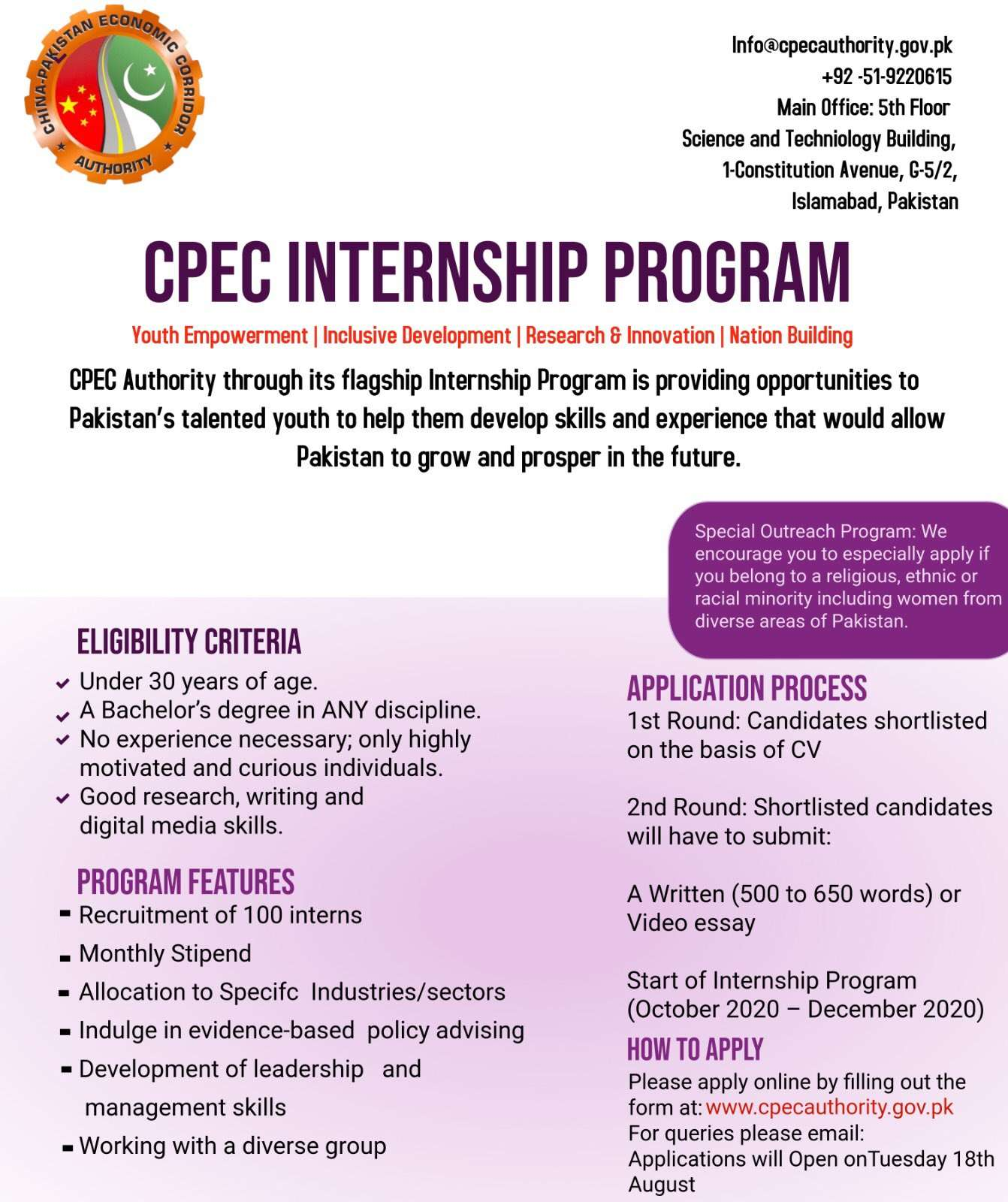 CPEC Authority Internship Program 2020