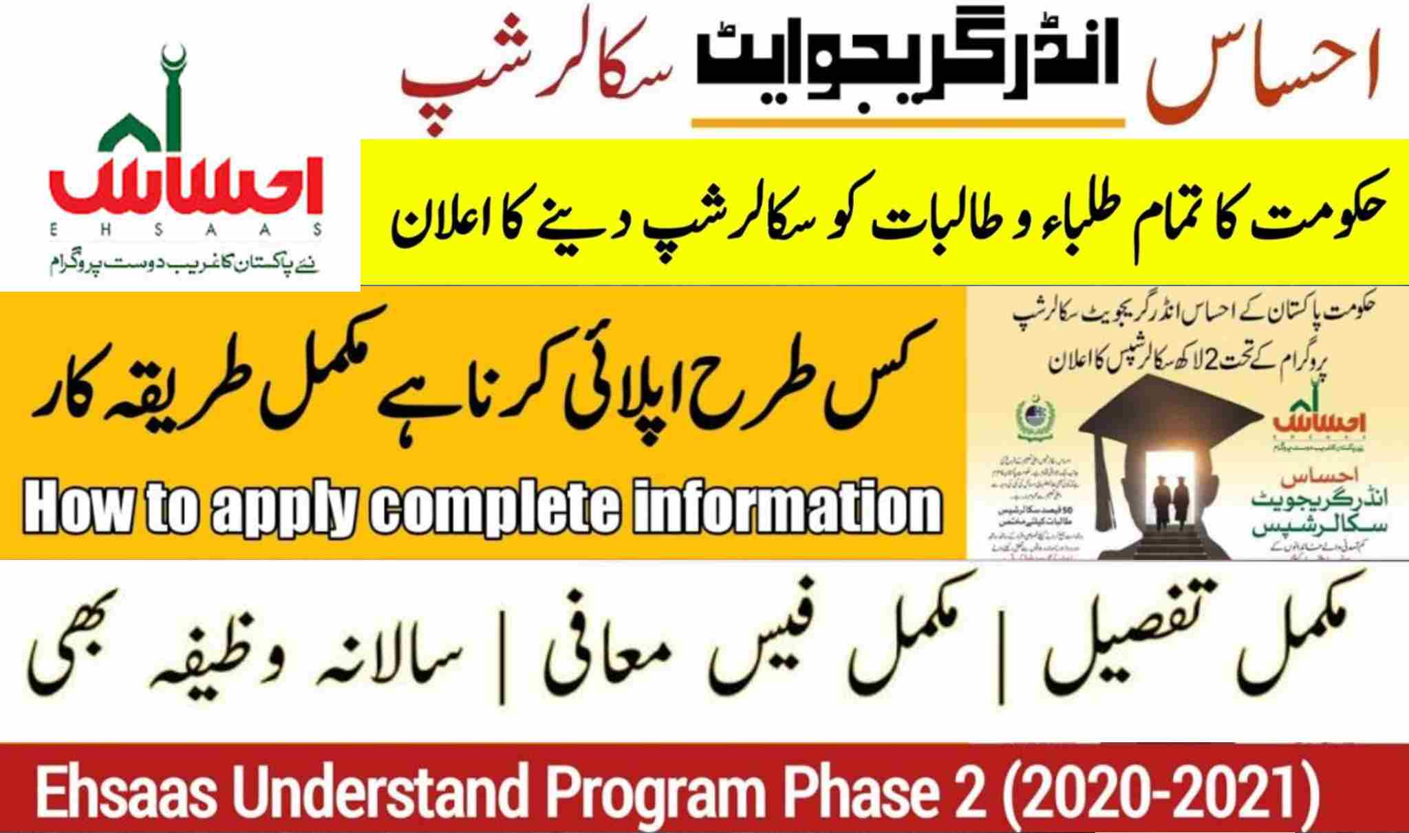 Ehsaas Undergraduate Scholarship 2020 Apply Online Now