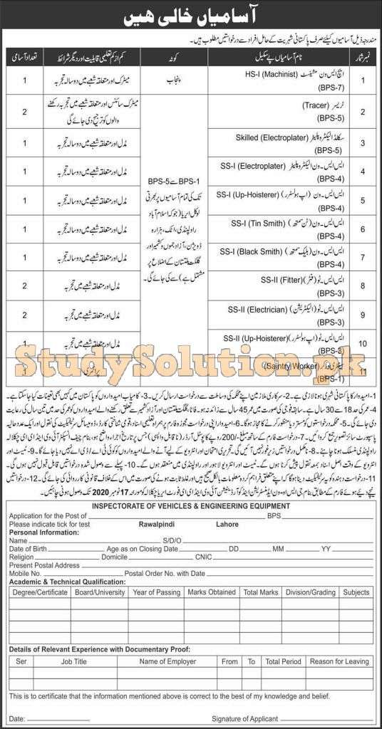 Pak Army Civilian Inspectorate Of Vehicles & Engineering Equipment Latest Jobs 2020